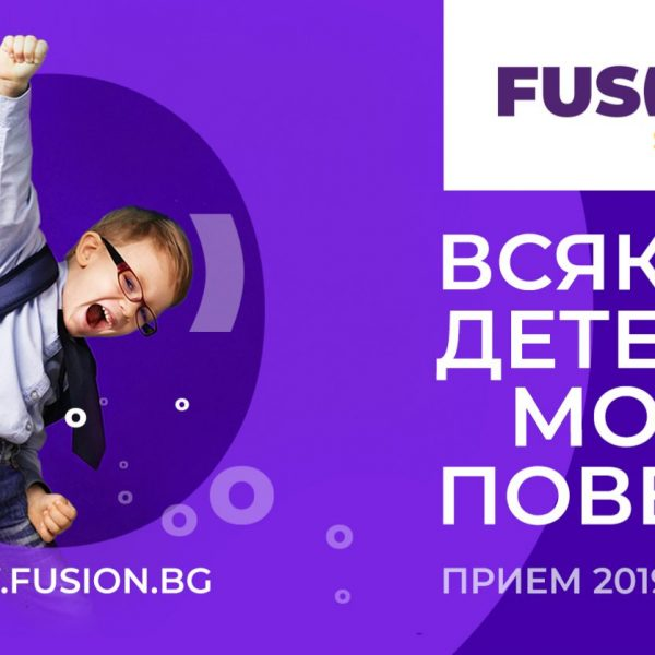 opening fusion school